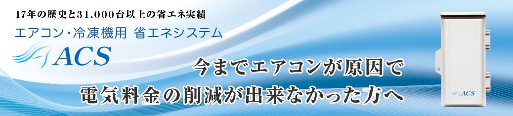 株式会社CROSS SUPPORT【クロスサポート】 – 電子ブレーカー・エアコン制御で電気代削減